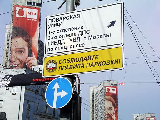 Первое отделение второго отдела ДПС ГИБДД ГУВД города Москвы по спецтрассе
