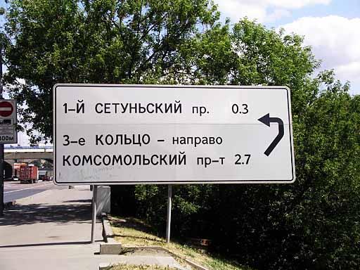 Знак про 3-е кольцо на Воробьёвском шоссе