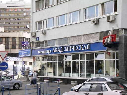Гостиница «Академическая» подписана правильным шрифтом