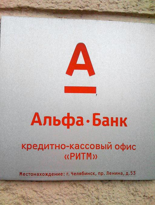 Альфа-Банк. Кредитно-кассовый офис «Ритм»