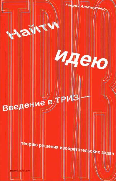 Книга Генриха Альтшуллера «Найти идею»