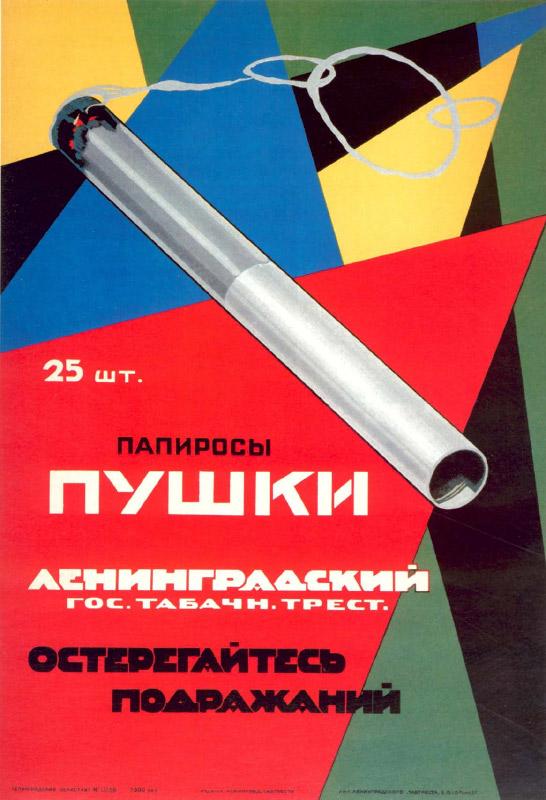 Папиросы Пушки