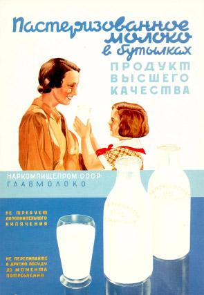 Пастеризованное молоко в бутылках