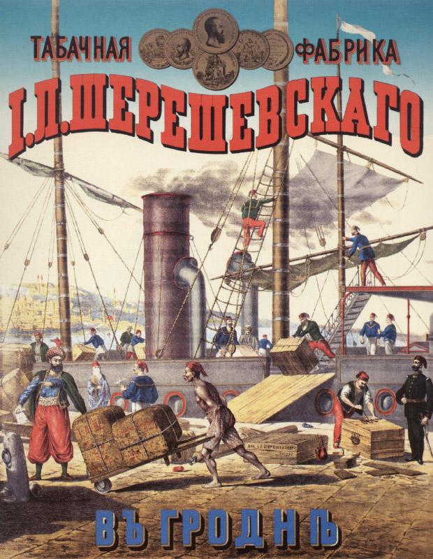 Табачная фабрика Шерешевского в Гродне