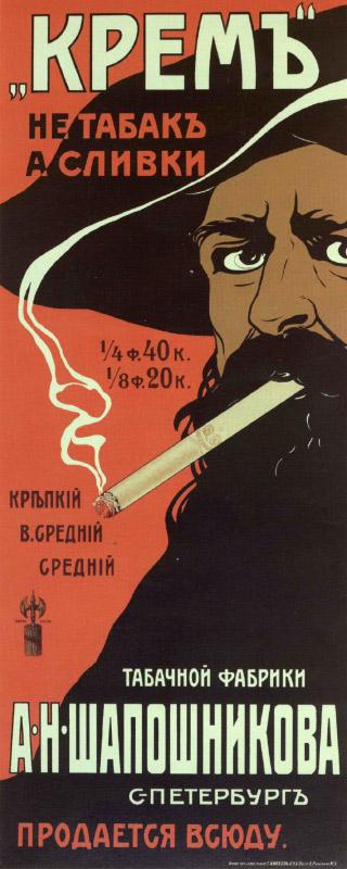 Не табак, а сливки