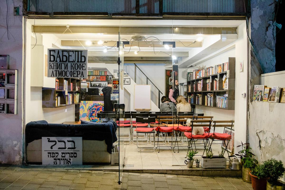 Книжный магазин «Бабель», ул. Йона Ханави, 46