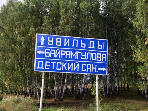 Знак: Байрамгулова - налево