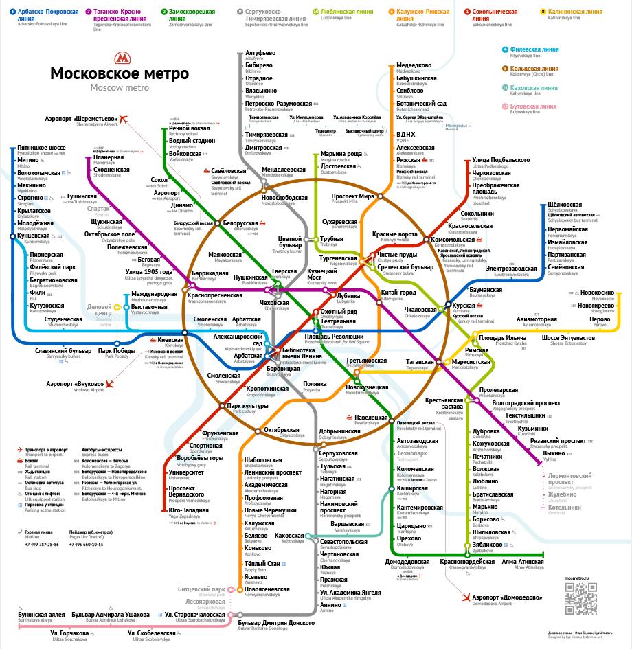 скачать бесплатно карту метро москвы на айфон - фото 3