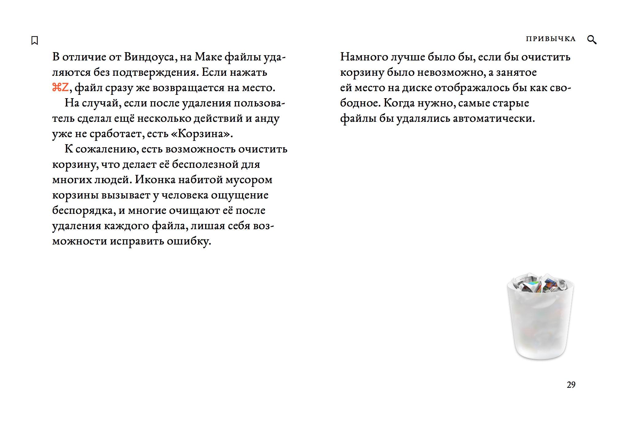 Книга «Пользовательский интерфейс»: первый раздел