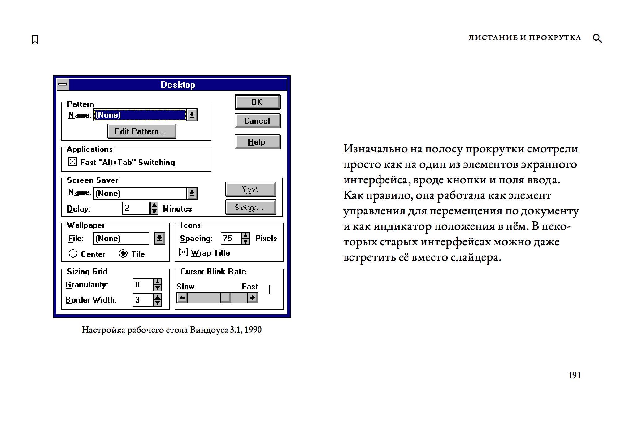 Книга «Пользовательский интерфейс»: готов второй раздел