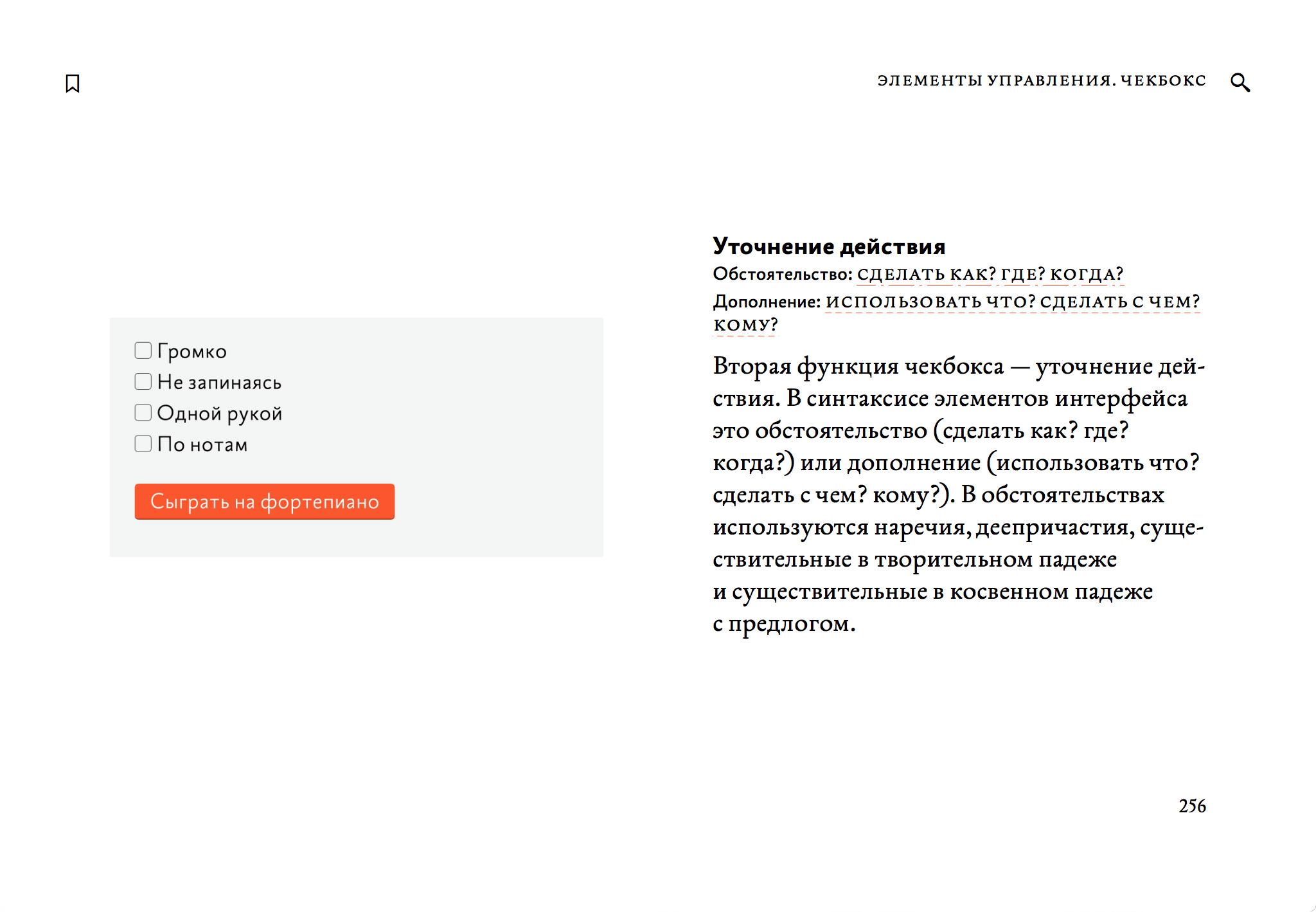 Книга «Пользовательский интерфейс»: часть третьего раздела