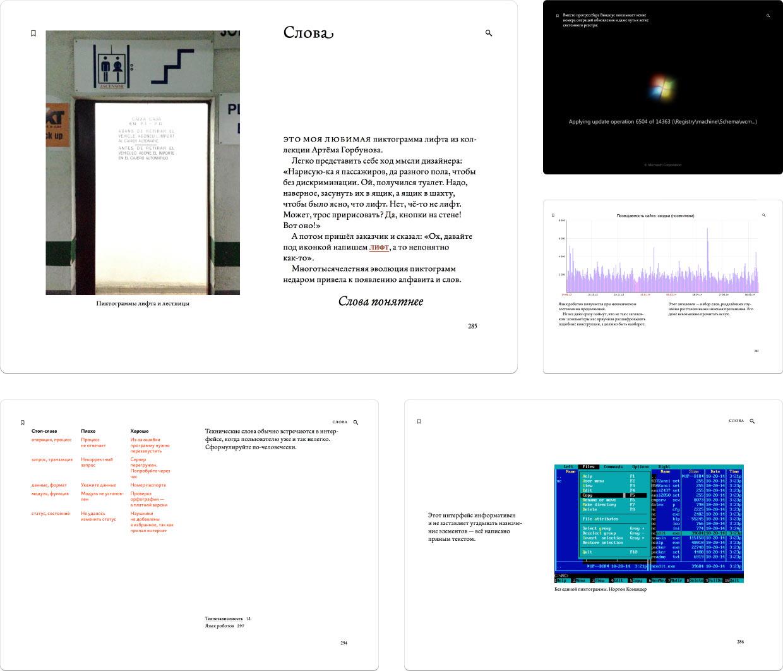 Книга «Пользовательский интерфейс»: готов третий раздел