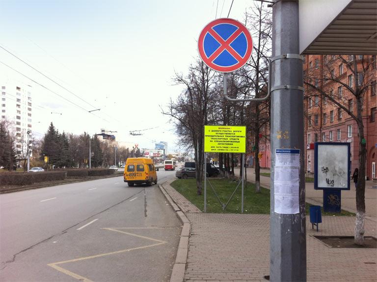 Транспорт в Челябинске