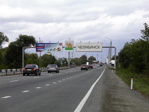 Знак на въезде в Челябинск