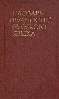 Словарь трудностей русского языка, издание 1984 года