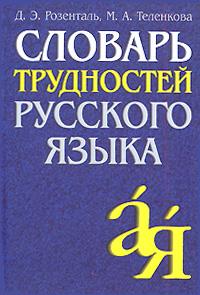Словарь трудностей русского языка, издание 2008 года