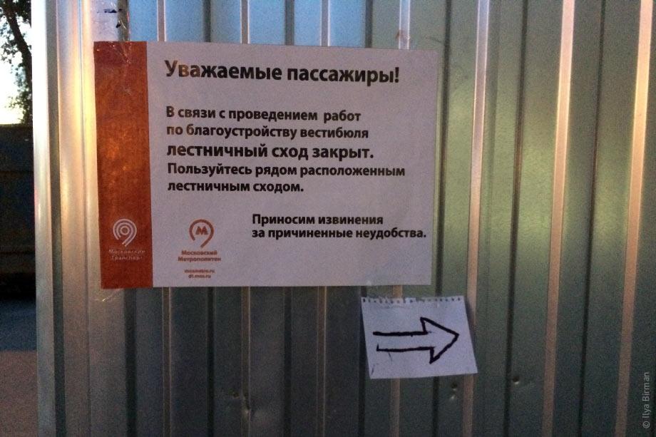 Объявление на Дмитровской