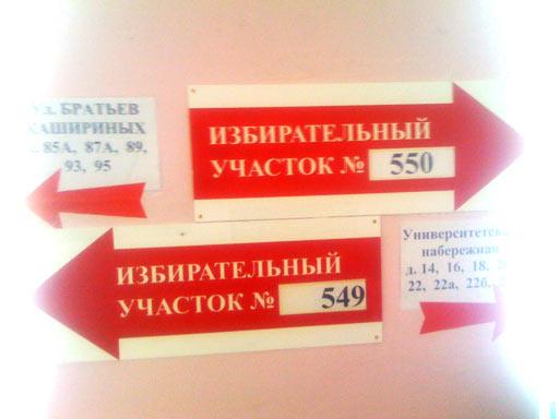 Предвыборная навигация