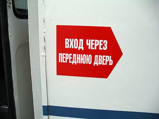 Вход через переднюю дверь