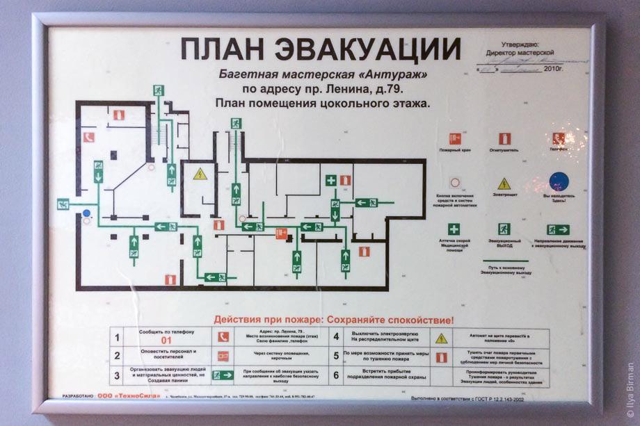 План эвакуации при пожаре в Челябинске