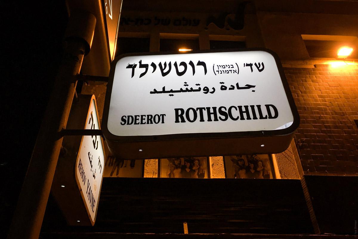 Ротшильд
