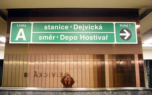 Илья Бирман снимает на станции Дейвицкой
