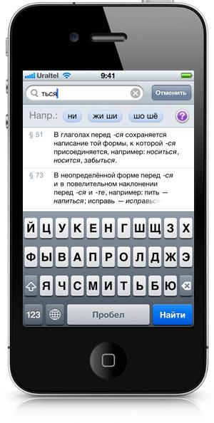 Правила русского языка для Айфона