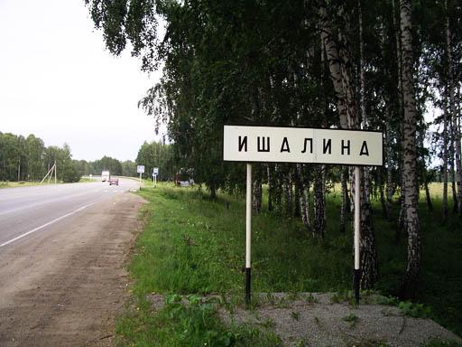 Знак: Ишалина