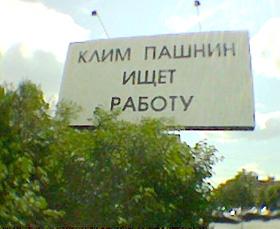 Рекламный щит: Клим Пашнин ищет работу