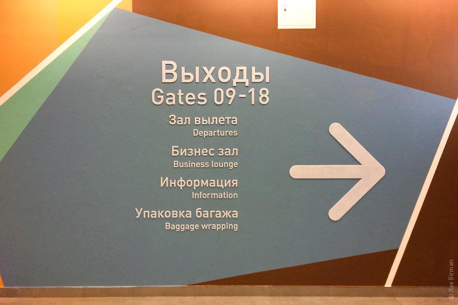 Навигация в Кольцове — 2014
