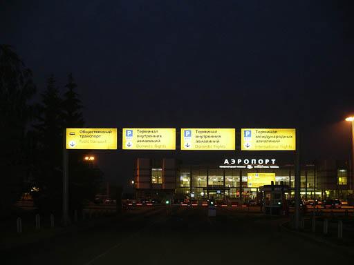 Въезд в Кольцово