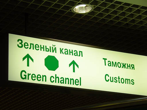 Зелёный канал