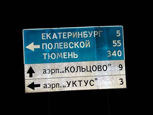 Знаки на Кольцово