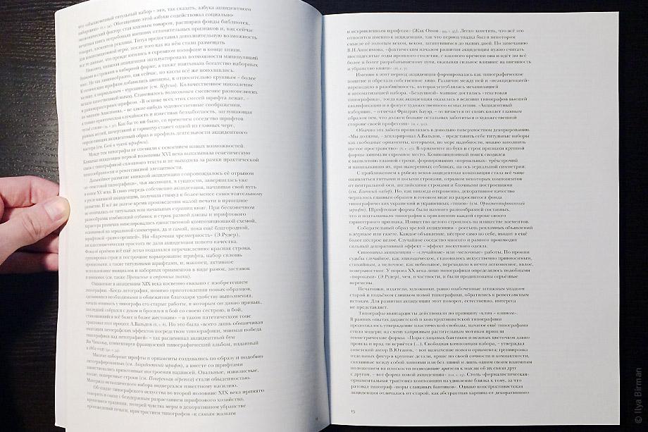 Книга Владимира Кричевского «Типографика в терминах и образах»