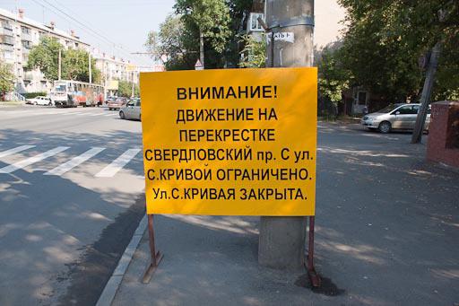 Кривая улица