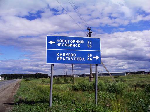 Знак: Кулуево и Яраткулова - направо