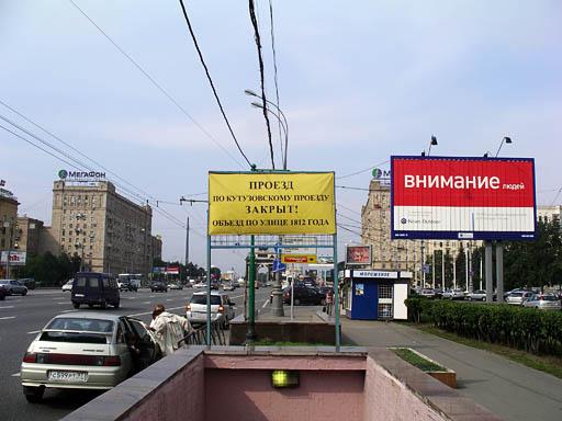 Проезд по Кутузовскому проезду закрыт