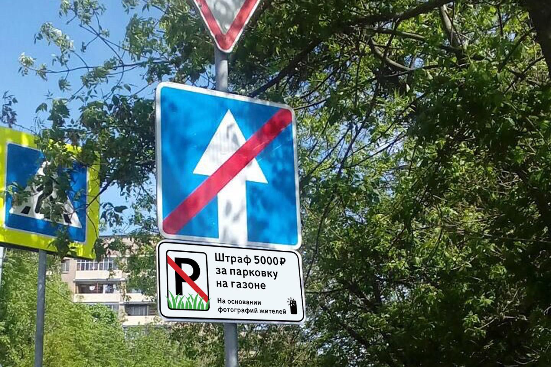 Знак о штрафе за парковку на газонах