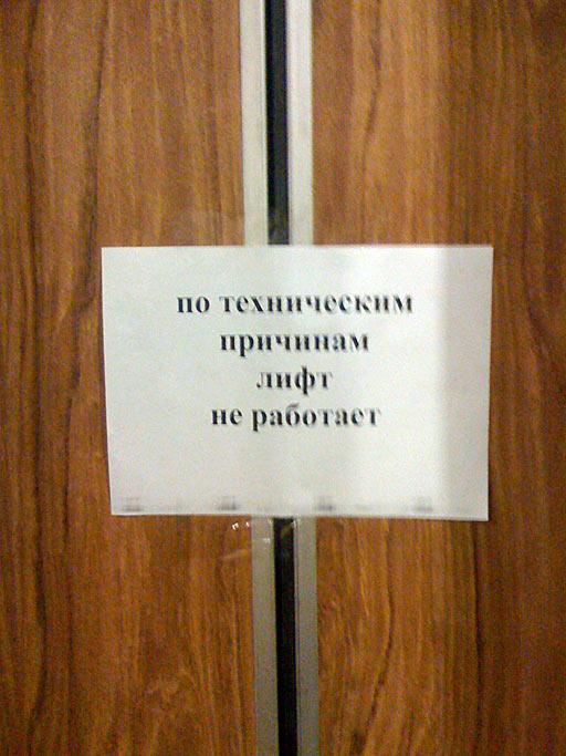 Почему не работает лифт