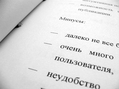 Список маркированный тире