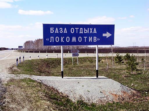 База отдыха «Локомотив» справа