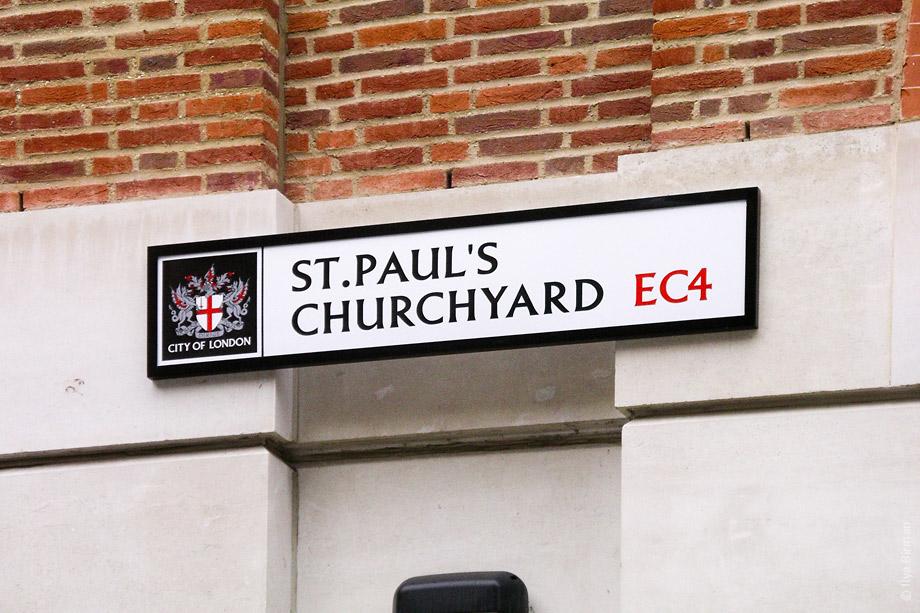 Уличные таблички Лондона. St. Paul's Churchyard