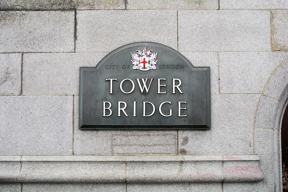 Табличка на Тауэрском мосту