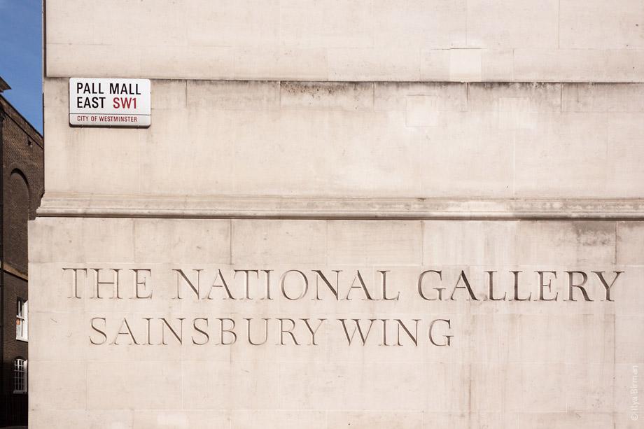 Уличные таблички Лондона. Pall Mall