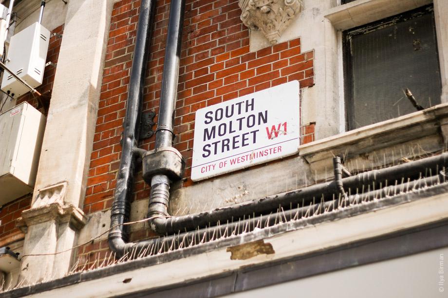 Уличные таблички Лондона. South Molton street