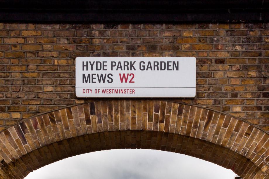 Уличные таблички Лондона. Hyde Park garden mews