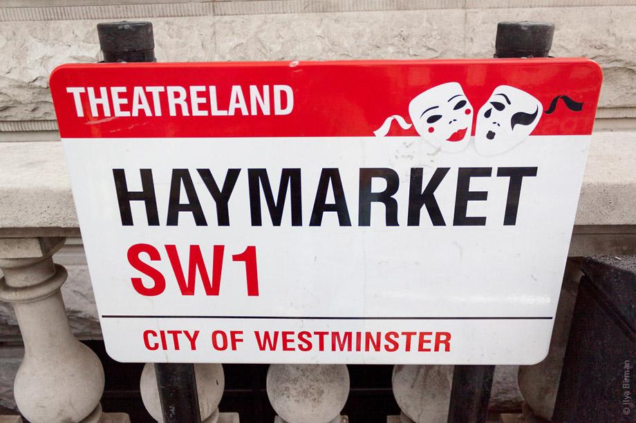 Уличные таблички Лондона. Haymarket