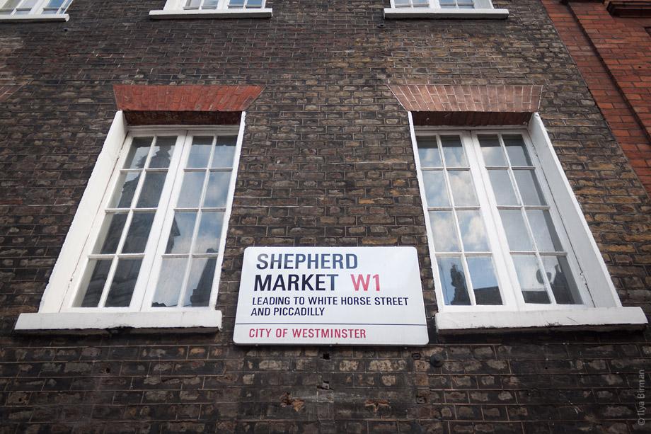 Уличные таблички Лондона. Shepherd Market