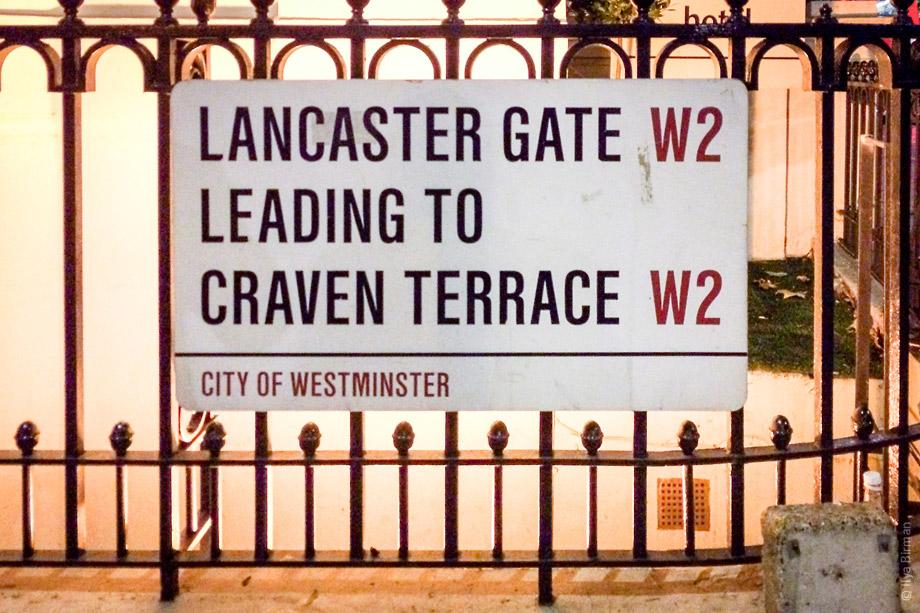 Уличные таблички Лондона. Lancaster Gate