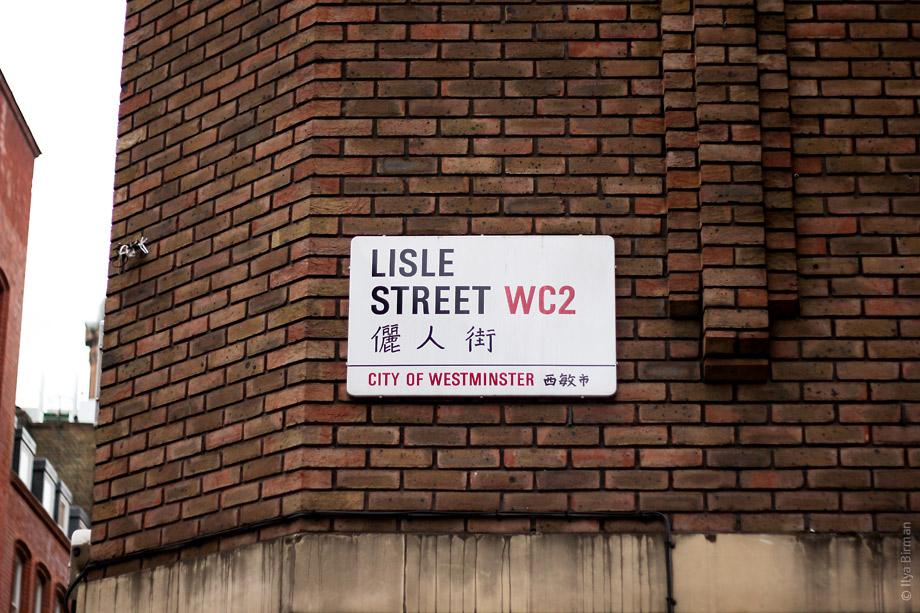 Уличные таблички Лондона. Lisle street